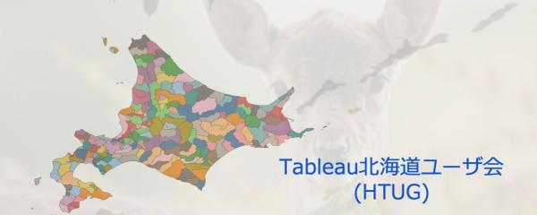 第5回Tableau北海道ユーザー会 〜Data Noodle Japan Tour 北海道編〜