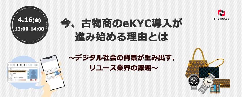 今、古物商のeKYC導入が進み始める理由とは ~デジタル社会の背景が生み出す、リユース業界の課題~