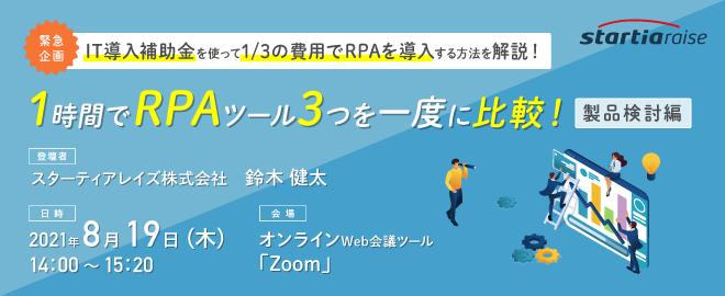 1時間でRPAツール3つを一度に比較!【製品検討編】