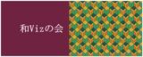 TABLEAU × SNOWFLAKE × 鬼滅の刃 ~鬼滅の刃vizをみんなでつくる会~