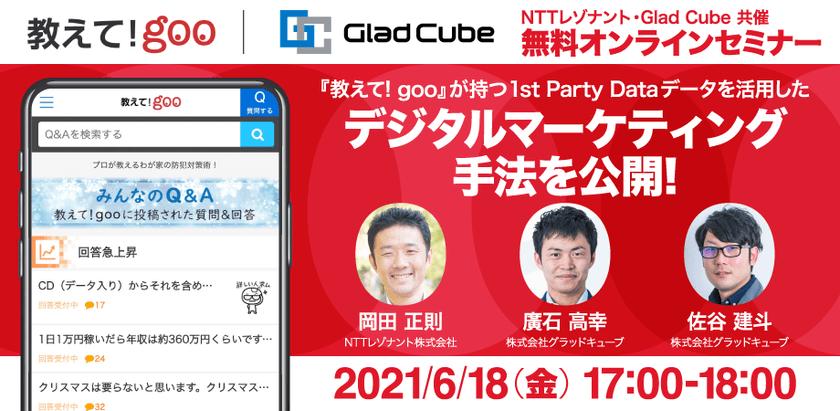 【無料】NTTレゾナント×グラッドキューブ 『教えて! goo』が持つ 1st Party Data データを活用した デジタルマーケティング手法を公開!