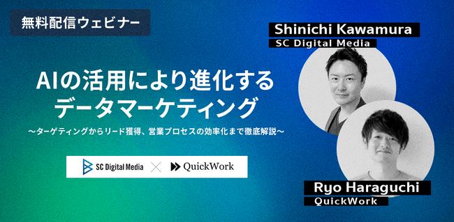 無料配信ウェビナー【SCデジタルメディア×QuickWork共催】AI活用により進化するデータマーケティングを徹底解説