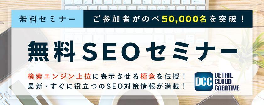 ※オンラインセミナー【5万名様が参加!】2021年05/18(火)無料SEOセミナー「自社HPを検索エンジン上位に表示させる【極意】を伝授」