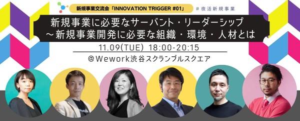 新規事業交流会「Innovation Trigger #01」新規事業に必要なサーバント・リーダーシップ 〜新規事業開発に必要な組織・環境・人材とは【10/27 好評につき、定員を増員します】