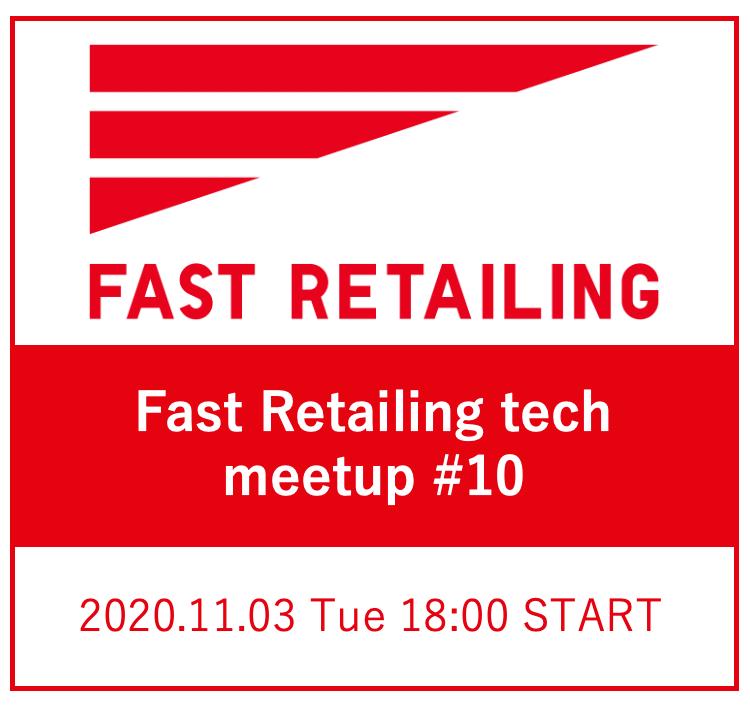 〜ファーストリテイリングがデジタルイノベーションで目指す新しい姿 世界 No.1 を狙うアパレル企業をリードする IT 技術勉強会 - Fast Retailing tech meetup #10