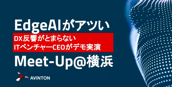 【無料/オンライン・オフライン同時開催】EdgeAIがアツい!デモ実演Meet-Up