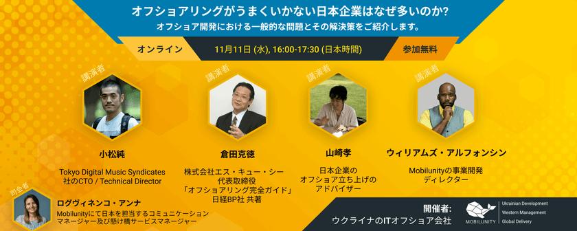 「日本企業対オフショアリング。オフショアリングがうまくいかない日本企業はなぜ多いのか?」オンラインウェビナー