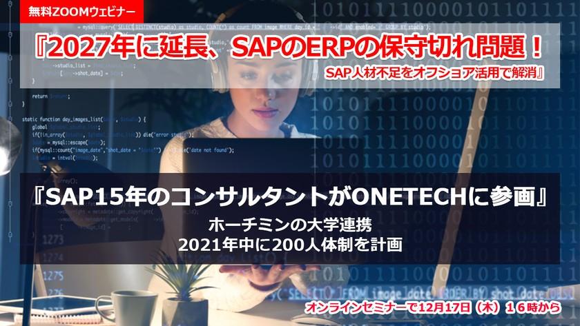 無料ウェビナー12月17日開催 『2027年に延長、SAP ERPの保守切れ問題! SAP人材不足をオフショア活用で解消』