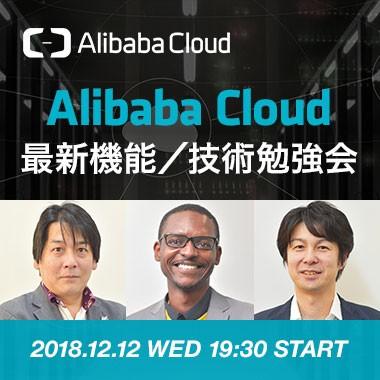 AlibabaCloud 最新機能/技術勉強会