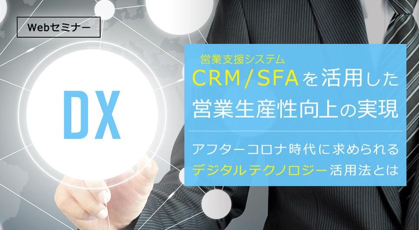 関西支社長が語る! 営業支援システム(CRM/SFA)を活用した営業生産性向上の実現