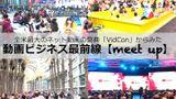 全米最大のネット動画の祭典「VidCon」からみた動画ビジネス最前線【meet up】