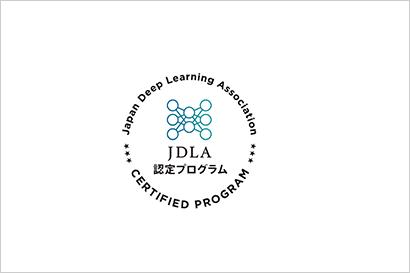 ディープラーニング資格(E資格)認定プログラム【説明会】