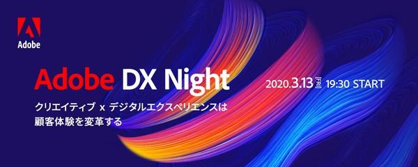 【※ ※ ※ 開催延期 ※ ※ ※】 Adobe DX Night ~クリエイティブ x デジタルエクスペリエンスは顧客体験を変革する~