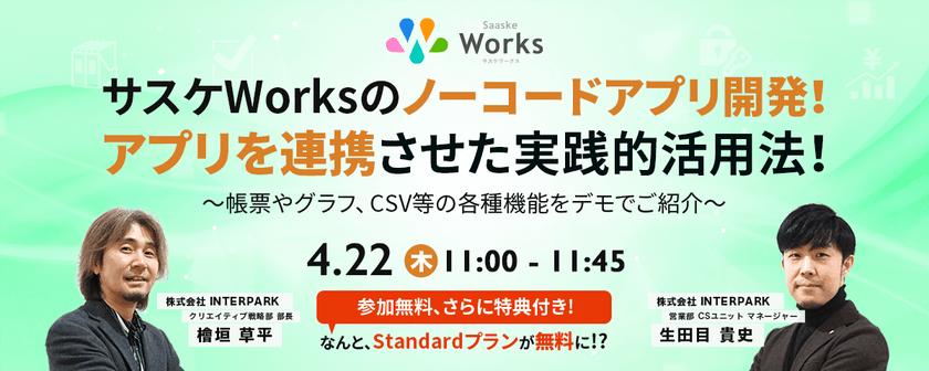 【ノーコード/機能紹介・実践活用編】サスケWorksのノーコードアプリ開発!アプリを連携させた実践的活用法!〜帳票やグラフ、CSV等の各種機能をデモでご紹介〜