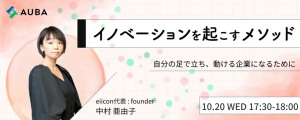 【イノベーションを起こすメソッドー自分の足で立ち、動ける企業になるためにー】