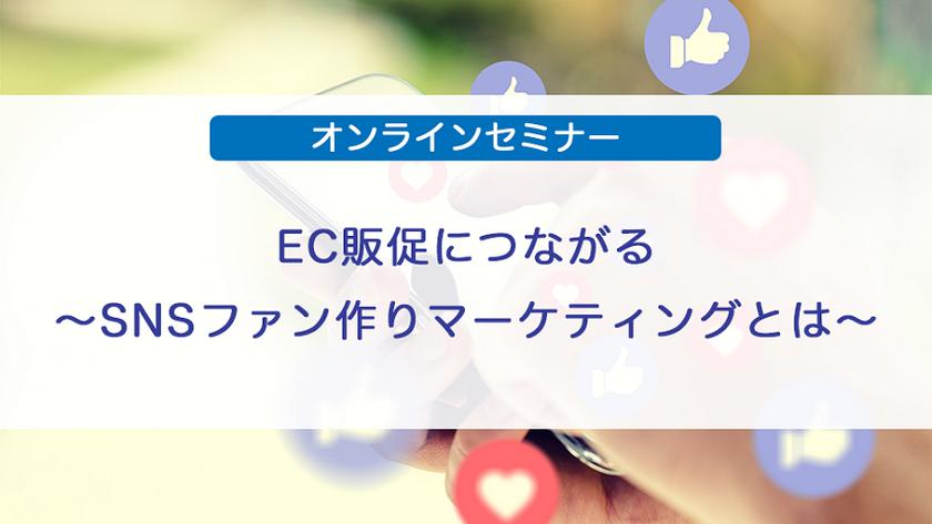 EC販促につながる 〜SNSファン作りマーケティングとは〜