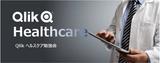 【Qlik ヘルスケア勉強会】R1病床機能報告の活用(データ探索編)+疾患別手術別集計の加工編3