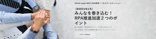 UiPath Japan MVP 2020登壇!パネルディスカッション【推進担当者必見】 みんなを巻き込む! RPA推進加速2つのポイント