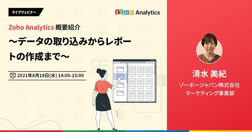 【8/18無料】Zoho Analytics 概要ウェビナー 無料から使えるBIツールを紹介します(デモあり)