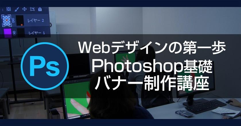 【オンライン開催】Webデザインの第一歩!実践 Photoshop基礎 バナー制作講座