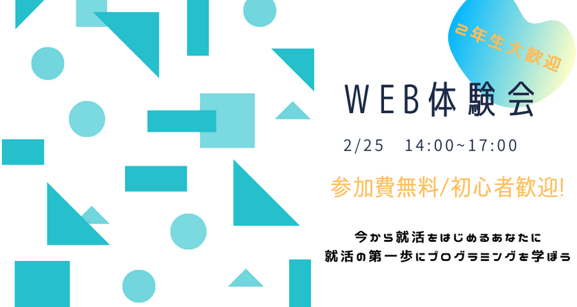 プログラミングスクールのメンター直伝!3時間限定のWebサイト開発体験会!
