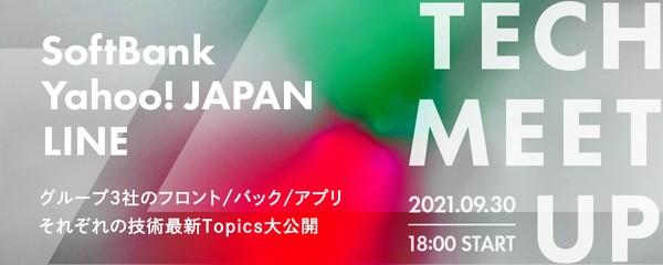 SoftBank,ヤフー,LINE TECH meet up―グループ3社のフロント/バック/アプリそれぞれの技術最新Topics大公開―
