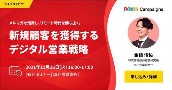 【11/16無料】メルマガを活用し、リモート時代を勝ち抜く。 新規顧客を獲得するデジタル営業戦略