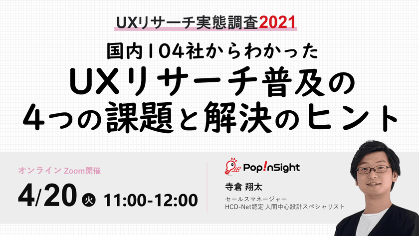 【UXリサーチ実態調査2021】国内104社からわかったUXリサーチ普及の4つの課題と解決のヒント