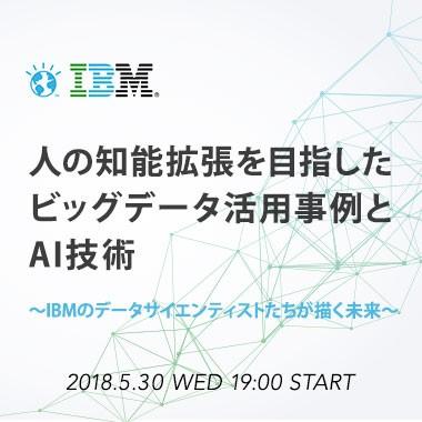 人の知能拡張を目指したビッグデータ活用事例とAI技術 〜IBMのデータサイエンティストたちが描く未来〜