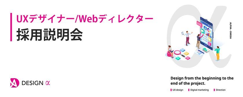 【オンライン開催】UXデザイナー/Webディレクター採用説明会