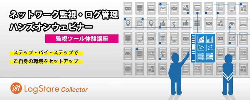 監視ツール体験講座~セットアップ編~