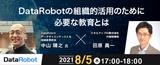 【8/5(木)17時-】DataRobotの組織的活用のために必要な教育とは
