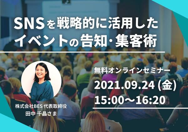 【大学・校友会職員の方向け】SNSを戦略的に活用したイベントの告知・集客術