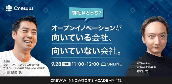 「オープンイノベーションが向いている会社、向いていない会社。御社はどっち?」 | Innovator's Academy vol.12