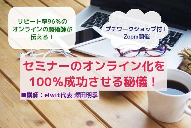 セミナーのオンライン化を100%成功させる秘儀!【プチワークショップ付】