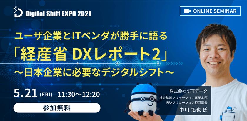 【株式会社NTTデータから学ぶ!】ユーザ企業とITベンダが「経産省 DXレポート2」を紐解く