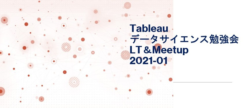 Tableauデータサイエンス勉強会・LT&Meetup 2021-01