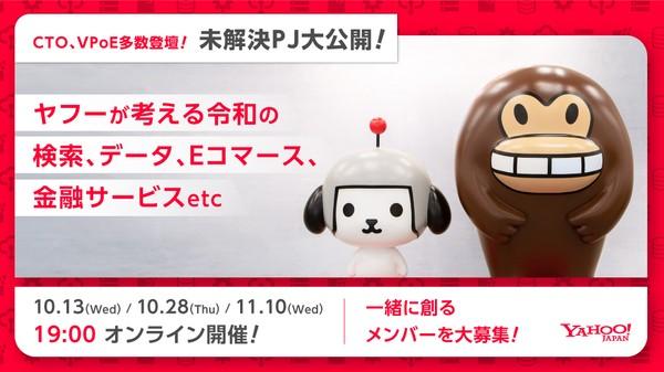令和の検索体験はどう変わる?視聴テーマ選択可!「Yahoo! JAPAN Tech Event For Career 2021」検索Ver.