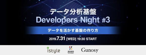 データ分析基盤Developers Night #3〜データを活かす基盤の作り方〜