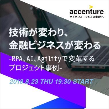 技術が変わり、金融ビジネスが変わる - RPA、AI、Agilityで変革するプロジェクト事例 -