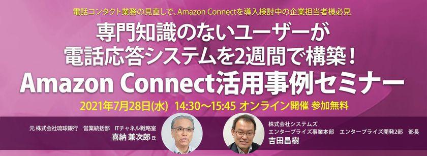 専門知識のないユーザーが電話応答システムを2週間で構築! Amazon Connect活用事例セミナー