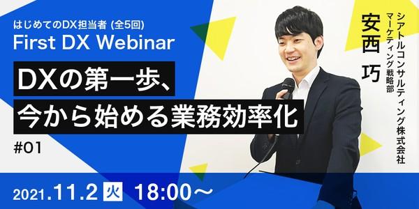 First DX Webinar 〜はじめてのDX担当者〜(全5回) #01_DXの第一歩、今から始める業務効率化