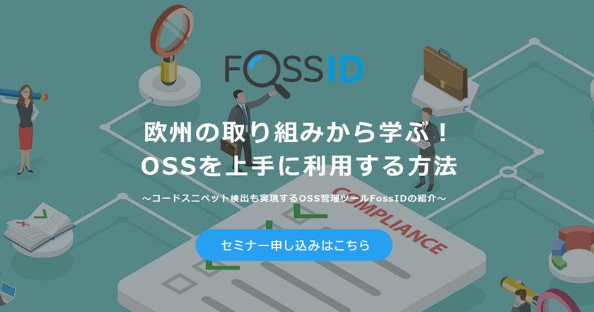 欧州の取り組みから学ぶ!オープンソースソフトウェア(OSS)を上手に利用する方法(オンラインセミナー)