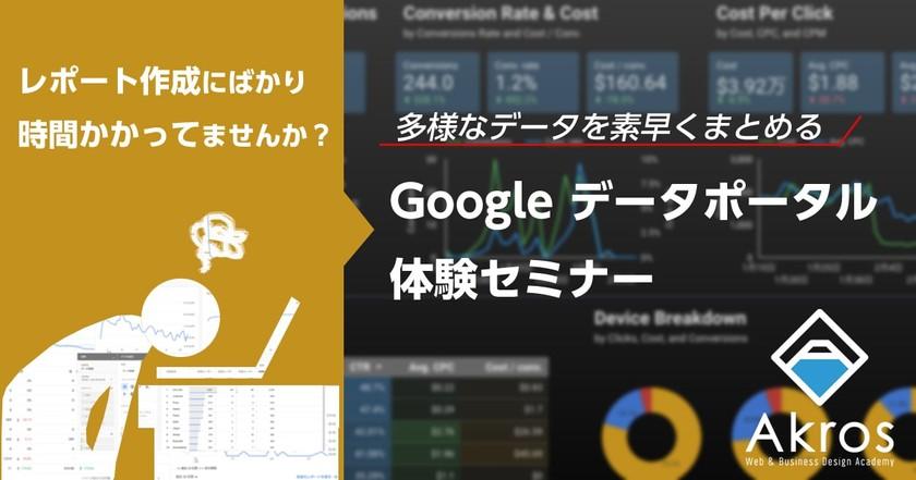 [オンライン開催] Googleデータポータル体験セミナー