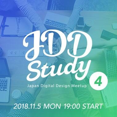 JDDStudy #4 最新DevOps事例勉強会!サーバーレスアーキテクチャとコンテナの話。