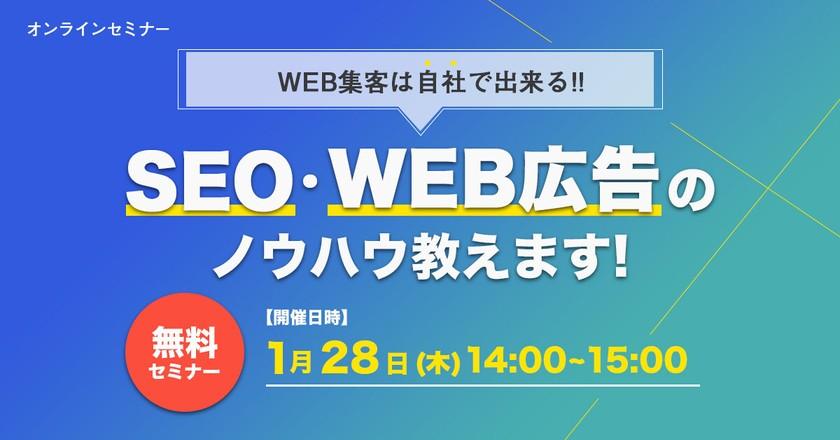 SEO・WEB広告のノウハウ教えます ~WEB集客は自社で出来る!~