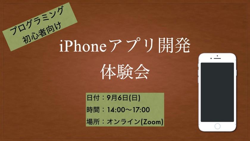 【初心者向けiPhoneアプリ開発体験会】プログラミング体験講座