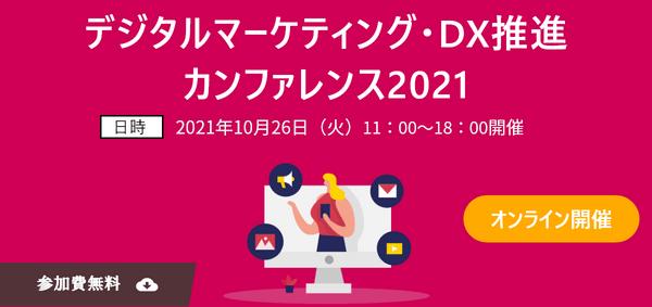 【国内企業10社登壇】デジタルマーケティング・DX推進カンファレンス開催のお知らせ|S-fleage