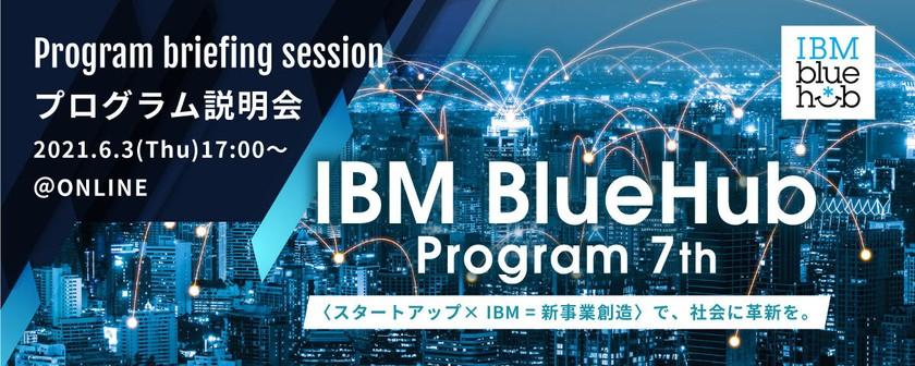 IBM BlueHub program 7thプログラム説明会 〈スタートアップ×IBM=新事業創造〉で社会に革新を。