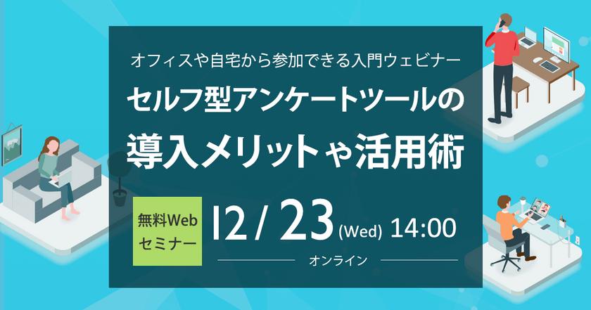 【webセミナー】セルフ型アンケートツールの導入メリット・活用術